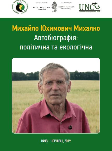 Михалко