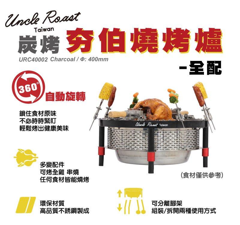 夯伯燒烤爐 烤肉架 烤肉爐 木炭 炭烤