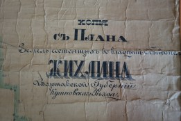 Russian writing on the 1869 map of Żychlin