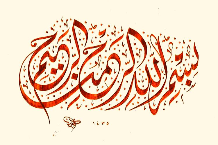 desain kaligrafi bismillah
