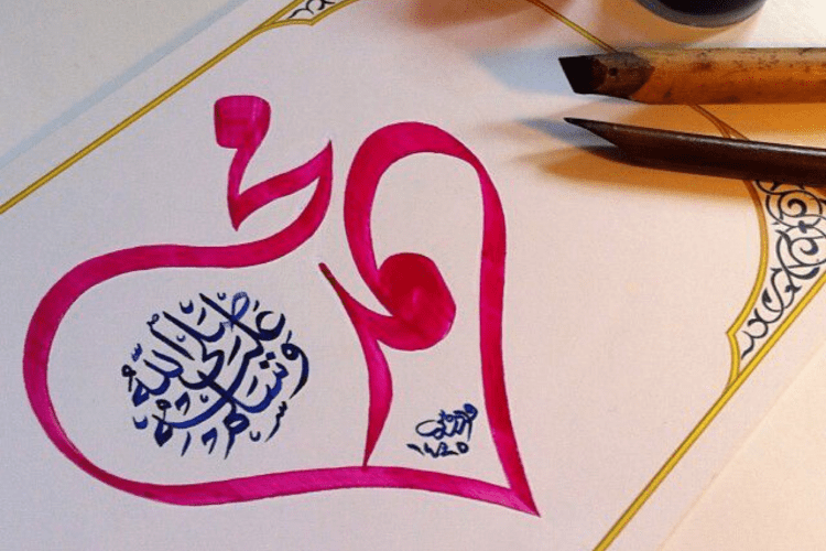 kaligrafi cinta muhammad