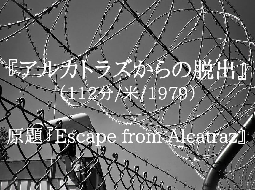 映画『アルカトラズからの脱出』クリント・イーストウッドvsドン・シーゲルの最後の映画。脱走モノ。ネタバレ・感想・評価