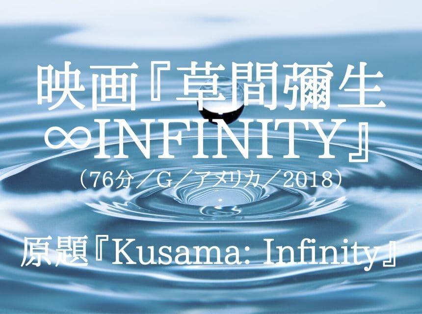 映画『草間彌生∞INFINITY』ネタバレ・あらすじ・感想。アーチスト草間彌生さんはビジネスマンでもあった。水玉模様を描く理由とトラウマとの戦い。
