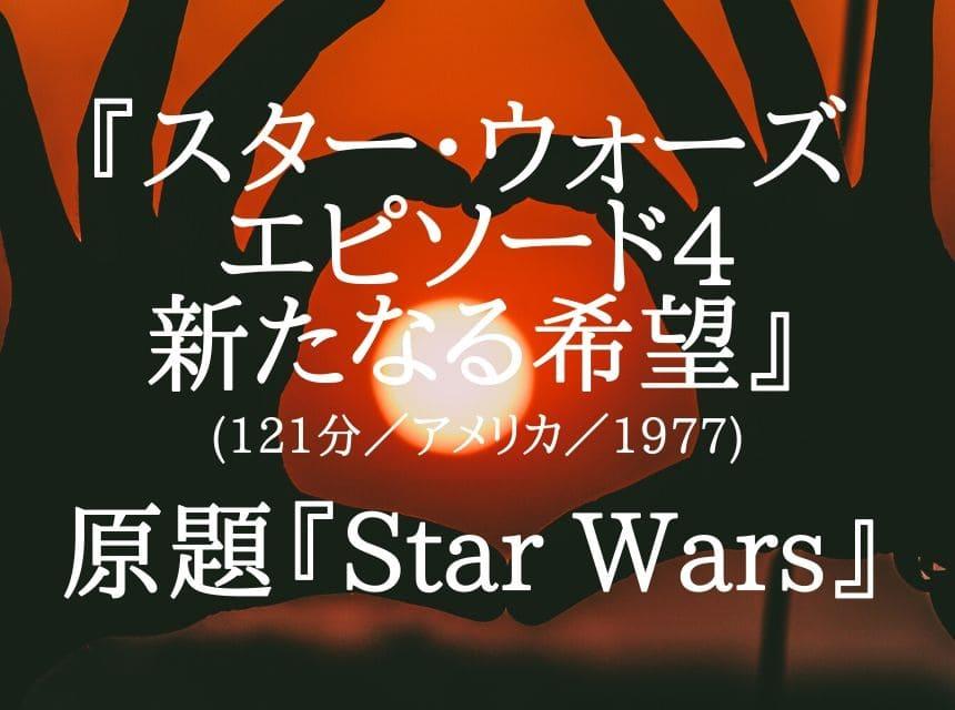 映画『スター・ウォーズ エピソード4/新たなる希望』ネタバレ・あらすじ・結末。ルークはルーカスの化身。銀河帝国はハリウッドメジャー映画会社。