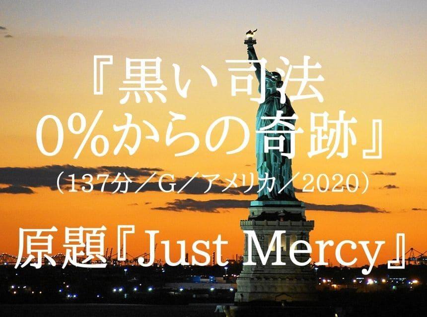 映画『黒い司法 0%からの奇跡』ネタバレ・あらすじ・感想。アメリカの光と陰。「正義の反対は貧困である」