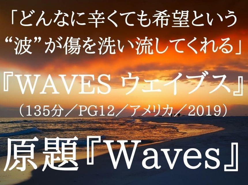 """映画『WAVES ウェイブス』ネタバレ・あらすじ・感想・結末。美しい映像&音楽の中で展開する「若者の""""恋""""と""""挫折""""」から見える""""家族愛""""。"""