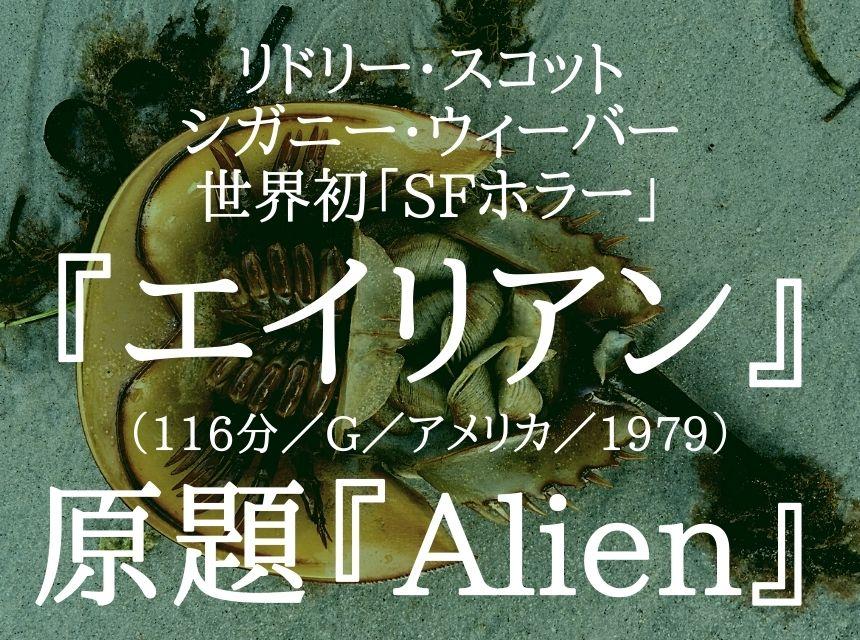 映画『エイリアン』ネタバレ・あらすじ・感想。SFホラーを確立「気持ち悪い」でも「観ちゃう恐怖」シガニー・ウィーバーの体が綺麗。
