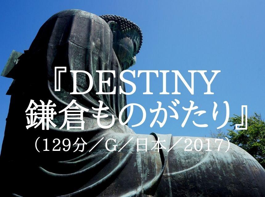 映画『DESTINY 鎌倉ものがたり』ネタバレ・あらすじ・感想。堺雅人「半沢抜け」は難しい。黄泉の国へ行っても、、、。