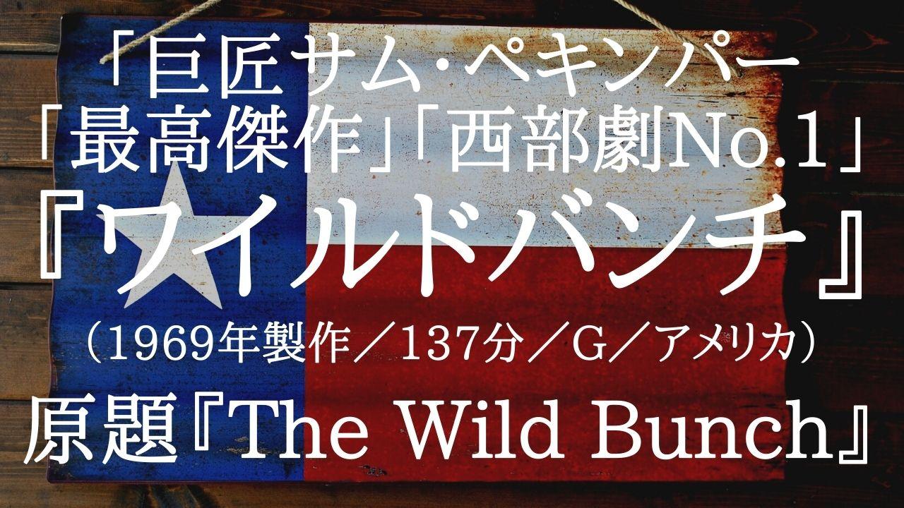 映画『ワイルドバンチ』ネタバレ・あらすじ「西部劇ナンバーワン」感想「巨匠サム・ペキンパー最高傑作」結末「後世のフィルメメーカーに影響大」