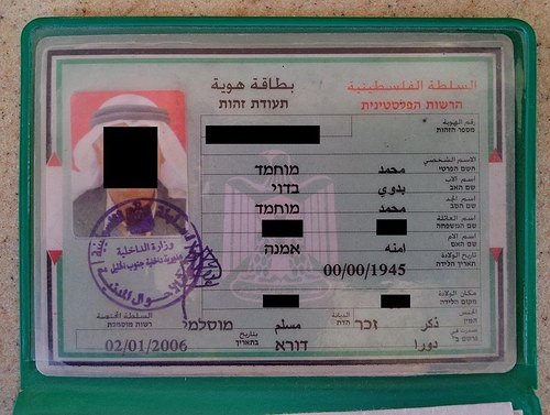 Palestinian ID card before the removal of the religion field. Source: Wikimedia