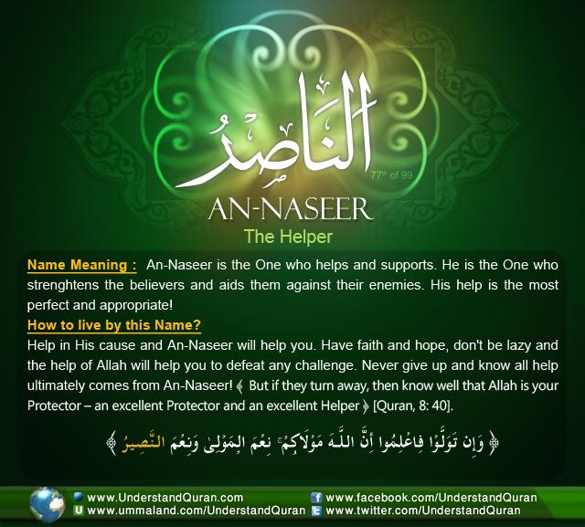 Name_77_An-Naseer