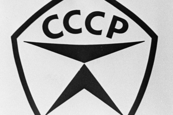 USSR GOST sign