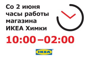 IKEA working hours
