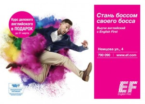 English First Learning the foreign language ad