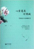 Lin Huiyin, El corazón es como un loto