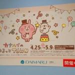 カナヘイのゆるっとタウン京都レポ1【入口風景】