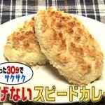 バタコやんレシピ!揚げないカレーパン【得する人損する人】