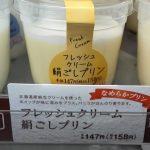 ファミマ新発売・フレッシュクリーム絹ごしプリンの感想!カロリー値段紹介