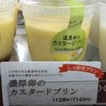 ファミマ新発売・濃厚卵のカスタードプリンの感想!カロリー値段紹介