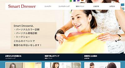 提案接客コンサルティングSmart Dresser