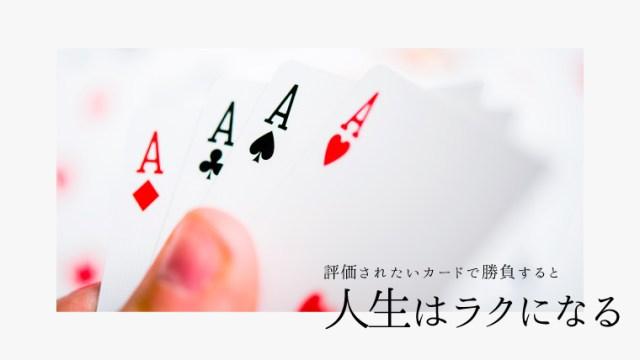 評価されたいカードで勝負すると人生はラクになる