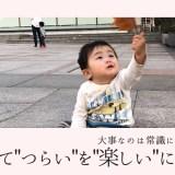"""子育ての""""つらい""""を""""楽しい""""に変える!"""