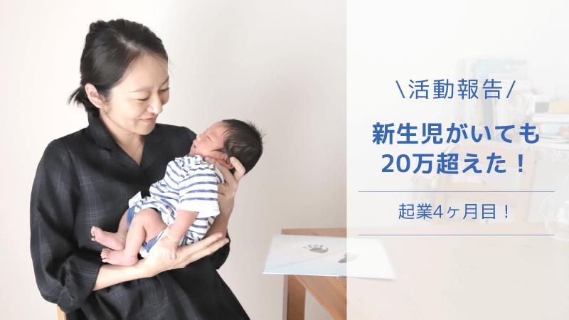 【収支報告】起業4ヶ月目:アフィリエイト収益初確定&新生児との生活START