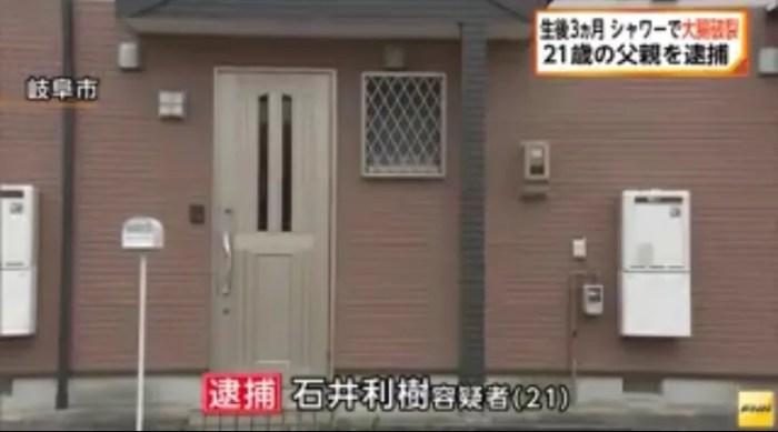 石井利樹容疑者のニュース画像