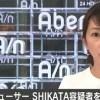 SHIKATA(志方大輔)が逮捕|顔画像や結婚(嫁・子供)の情報がこちら!