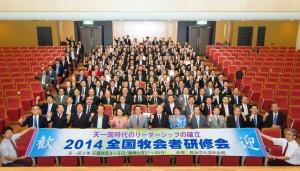 西日本の牧会者が集まった研修会(8月29日、滋賀県長浜市)