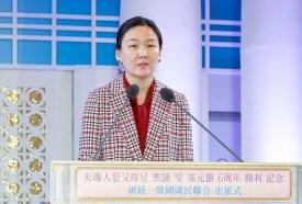 天地人真の父母様ご聖誕および基元節6周年勝利記念・神統一韓国国民連合出征式 文妍娥様|世界平和統一家庭連合News Online