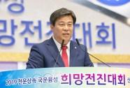 「2019 天運相続 国運隆盛 神統一韓国時代開門安着 希望前進大会」にて韓国の金善東・国会議員が祝辞|世界平和統一家庭連合News Online