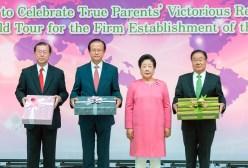 天地人真の父母様勝利帰国・2019神世界安着のための世界巡回勝利報告大会にて、韓・日・米の代表3人と韓国の機関代表2人が韓鶴子総裁に礼物を捧げた|世界平和統一家庭連合