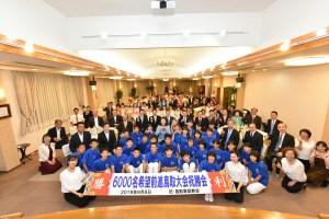 鳥取6000名大会「祝勝会」での記念写真|世界平和統一家庭連合News Online