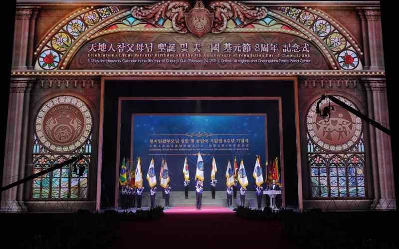 天地人真の父母様聖誕および天一国基元節8周年記念式の舞台|世界平和統一家庭連合News Online