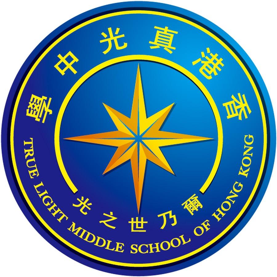 香港真光中學小學部 介紹 | Uniform Map 制服地圖
