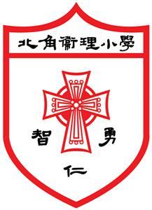 北角衞理小學 介紹 | Uniform Map 制服地圖