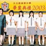香港九龍 — 深水埗區各中學制服介紹 Part2 (2016.3.10 更新)