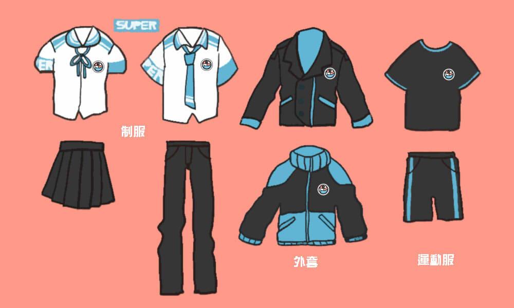 超能第一高級中學制服