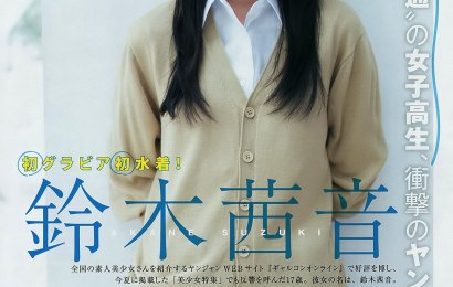 「三重的普通女子高中生」鈴木茜音,可是這長相不是普通的可愛