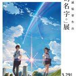 新海誠《你的名字。》展於 3/29 在台灣科教館展出