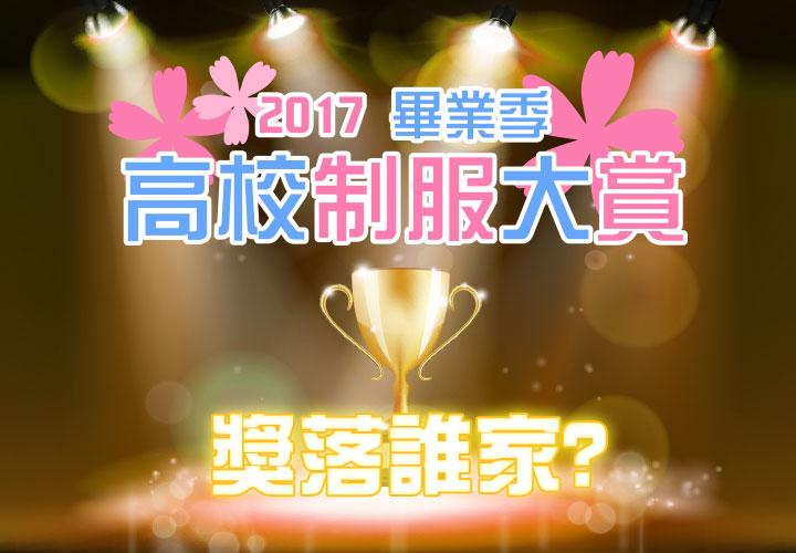 自己的學校制服自己挺! 2017 高校制服大賞獎落誰家?