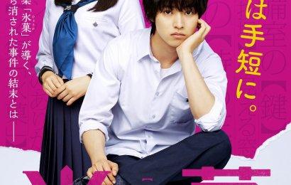 《冰菓》真人版電影釋出預告,預計 11 月 3 日日本上映
