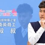 《2017 制服大賞制服之星》叔叔(杜恩乔)專訪