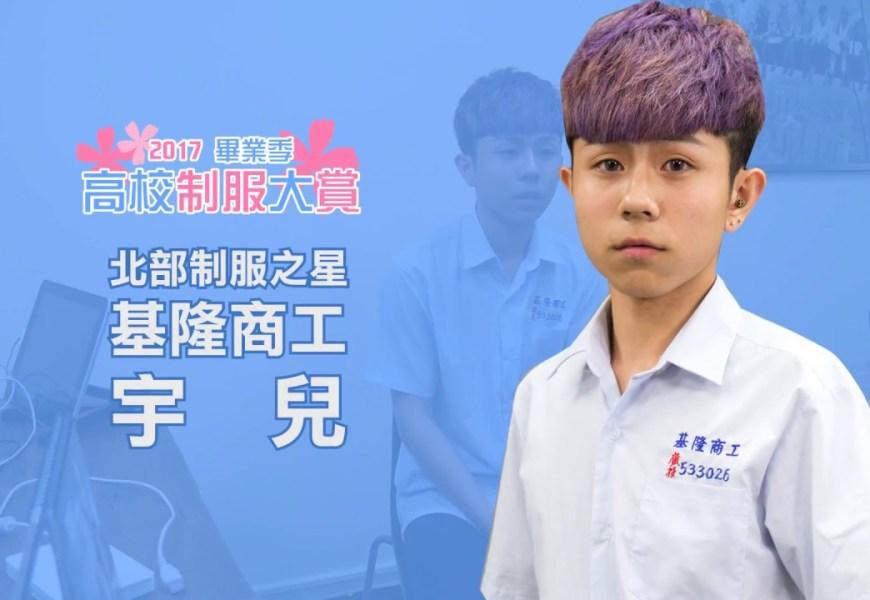 《2017 制服大賞制服之星》宇兒專訪