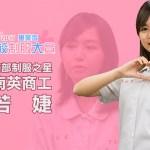 《2017 制服大賞制服之星》若婕專訪