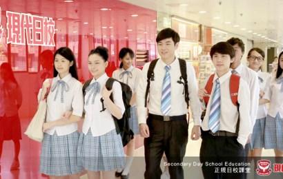 香港各補習學校(全港開分校,開授中學課程)制服介紹
