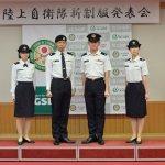 日本陸上自衛隊新制服發表