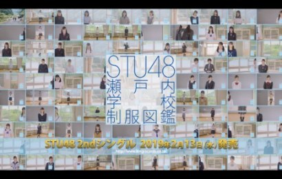 「STU48 瀬戸内 学校制服図鑑」