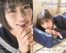 48 與坂道系列將推出「graduation2019高校卒業」「graduation2019中学卒業」全制服寫真雜誌